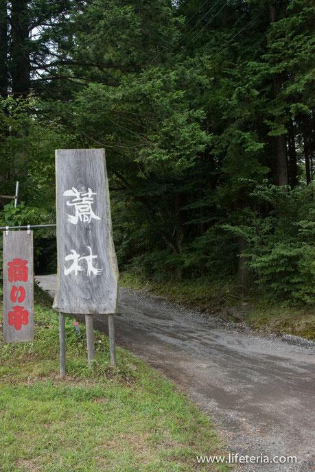 LifeTeria ブログ 蕎林(きょうりん)