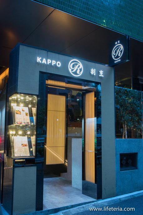 LifeTeria ブログ KAPPO R(割烹R) 西麻布店