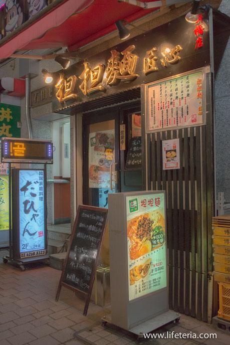 LifeTeria ブログ 担担麺 匠心