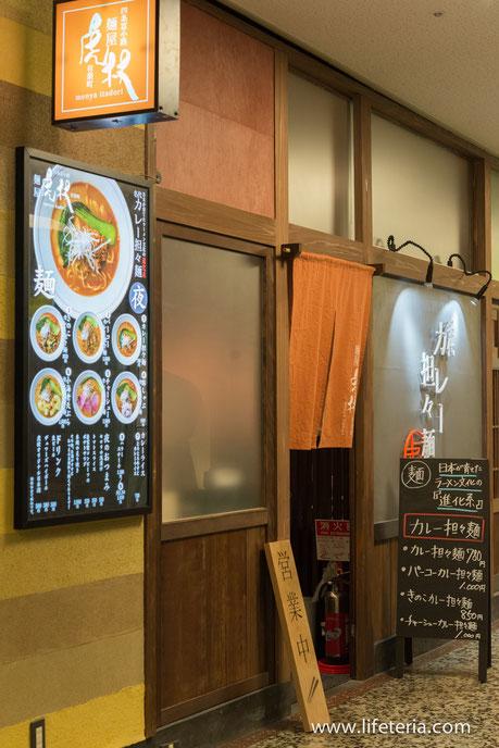 LifeTeria ブログ 四条富小路 麺屋虎杖 有楽町