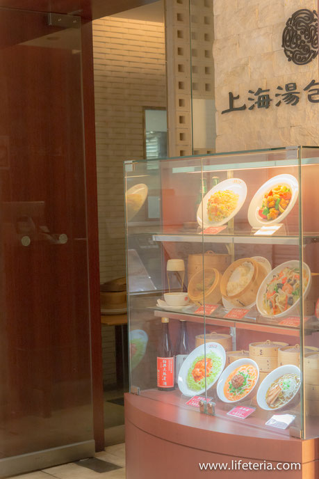 LifeTeria ブログ 上海湯包小館 西銀座店