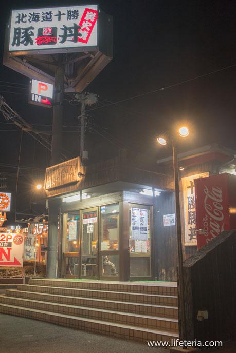 LifeTeria ブログ なまらうまいっしょ R246伊勢原店