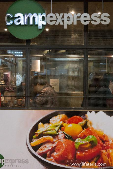 LifeTeria ブログ 野菜を食べるカレーcamp express ecute品川サウス店