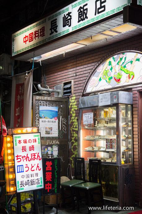 LifeTeria ブログ 長崎飯店 渋谷店