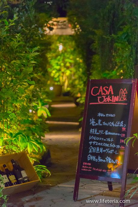 LifeTeria ブログ casa uokin 神楽坂 カーサウオキン