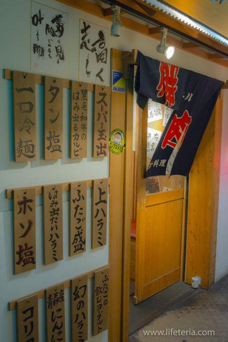 LifeTeria ブログ 大阪焼肉 ホルモン ふたご 銀座店