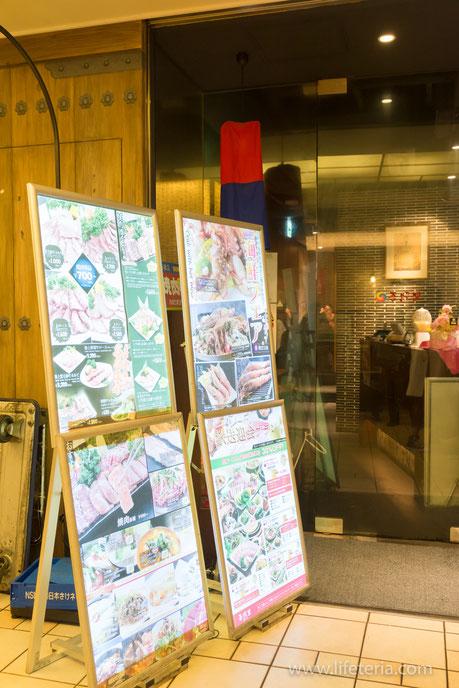 LifeTeria ブログ 吾照里(オジョリ) ウィング高輪店