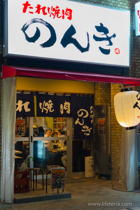 LifeTeria ブログ たれ焼肉のんき 浜松町店