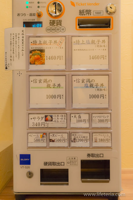 LifeTeria ブログ 親子丼専門店 ○勝 まるかつ