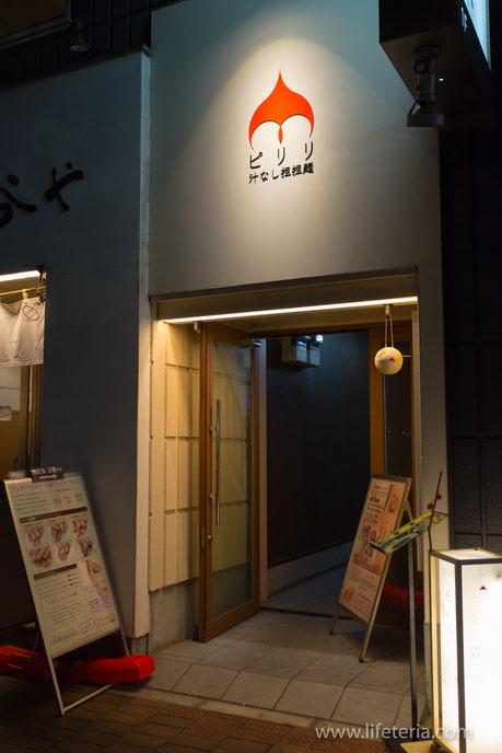 LifeTeria ブログ 汁なし担担麺ピリリ