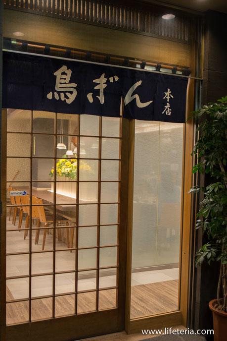 LifeTeria ブログ 鳥ぎん 本店