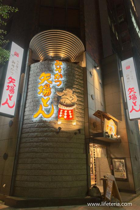 LifeTeria ブログ 矢場とん 東京銀座店