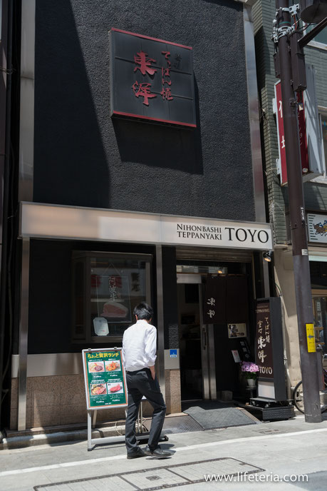 LifeTeria ブログ 鉄板焼 東洋