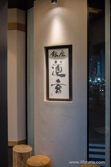 LifeTeria ブログ 銀座 道玄