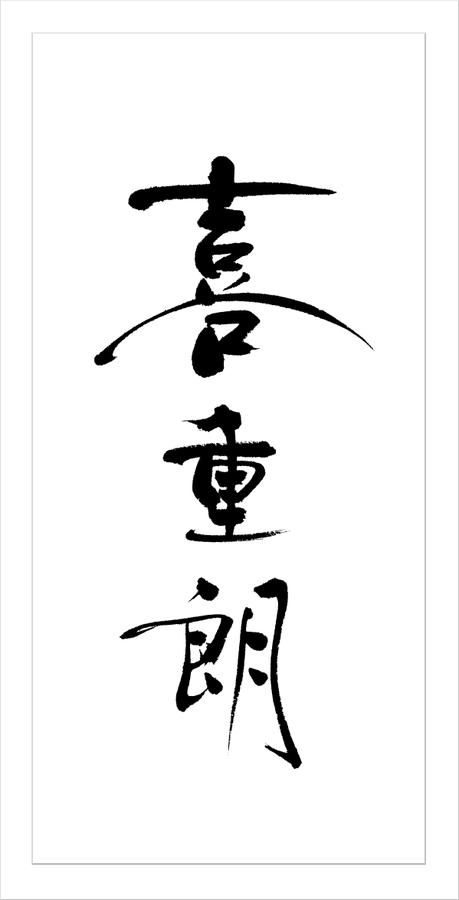 筆文字:喜重朗 [高級居酒屋・飲食店のオリジナル筆文字を書家に依頼・注文]