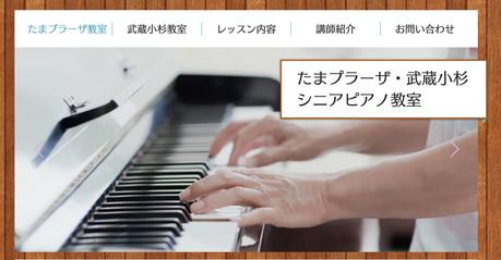 たまプラーザ ピアノ教室 横浜 青葉区 美しが丘