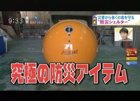 TOKYOMXテレビのバラいろダンディで津波シェルター紹介
