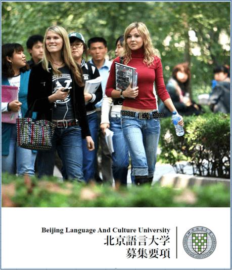 北京言語大学入学パンフレットダウンロード