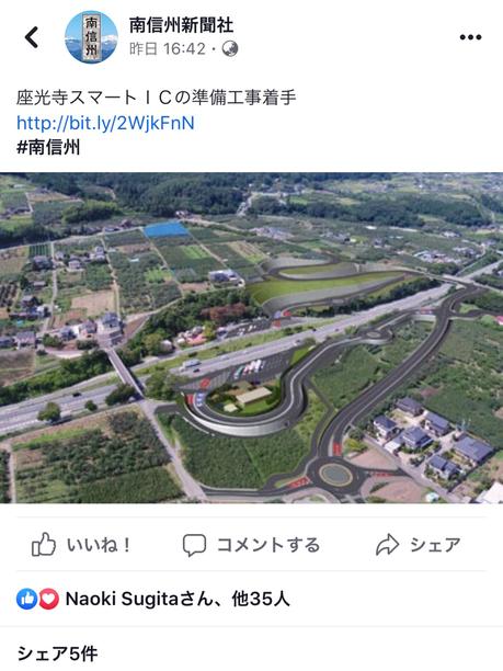 南信州新聞:座光寺スマートICの記事(2019年5月23日)