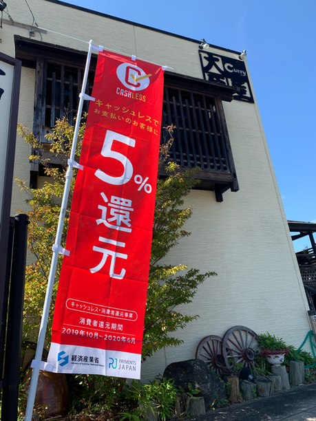 カレーの大原屋(飯田市)は消費税還元事業者です。