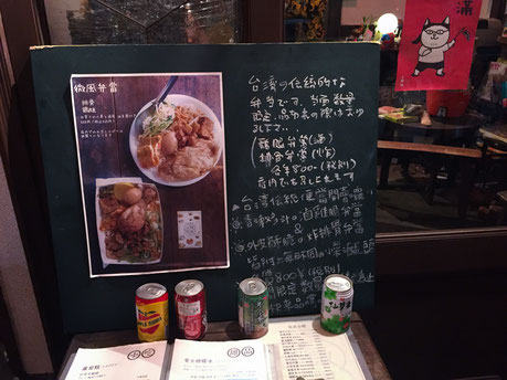 中国語の看板に台湾銘柄の飲料
