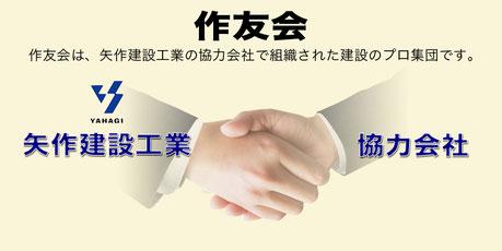 作友会(さくゆうかい)は、矢作建設工業の協力会社で組織された建設のプロ集団です。