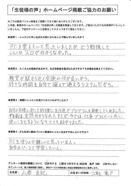 江東区亀戸パソコン教室口コミ