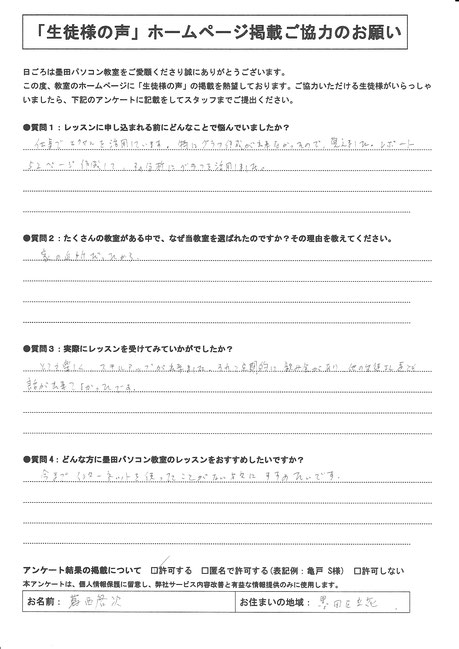 墨田パソコン教室口コミ