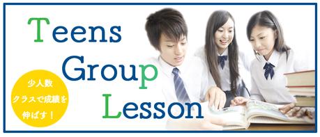 ジェットの中学生高校生英語コース