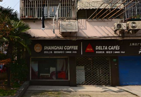 Shanghai Coffee (德胜) showroom on Yan'an West Road (closed in 2016/17)