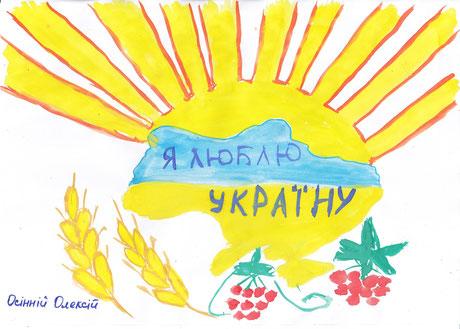 Осінній Олексій, ІІІ місце (молодша вікова категорія)