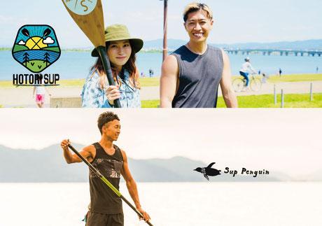 滋賀 琵琶湖 SUPCruise(サップクルーズ)体験!
