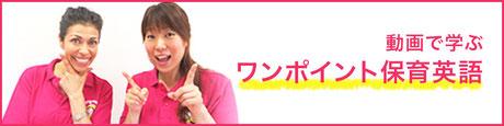 動画で学ぶ ワンポイント保育英語