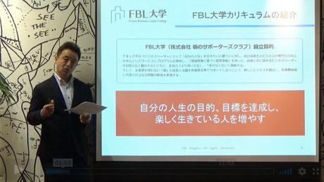 FBL大学オンラインセミナー