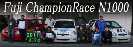富士チャンピオンレース N1000