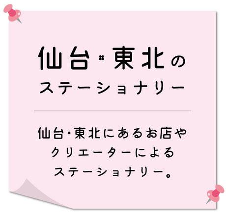 仙台・東北のステーショナリー