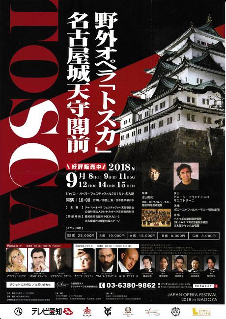 名古屋野外オペラ-トスカ-リーフレット表面