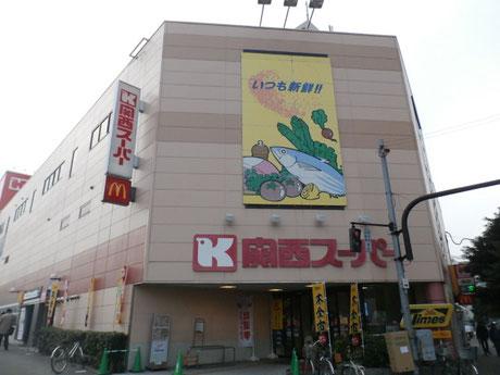 関西スーパー 南堀江店(750m)