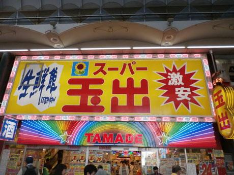 スーパー玉出 天神橋店(750m)