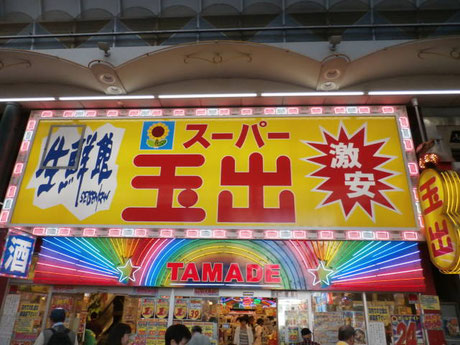 スーパー玉出 天神橋店(500m)