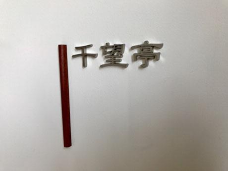 11階 茶室「千望亭」