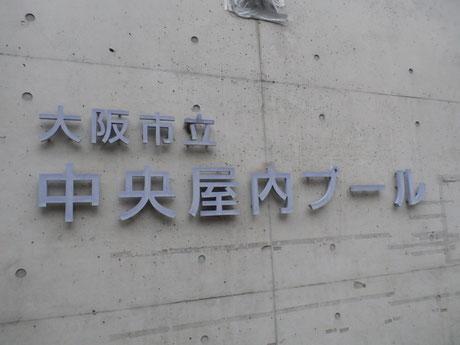 大阪市立中央屋内プール(600m)