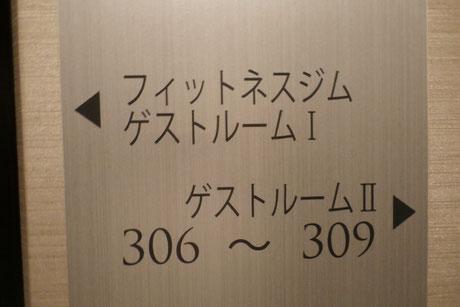 フィットネスジム・ゲストルーム(3階)