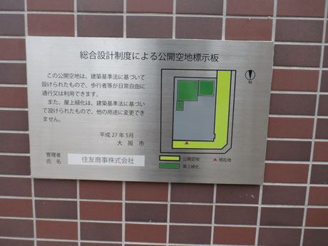 公開空地と屋上緑地