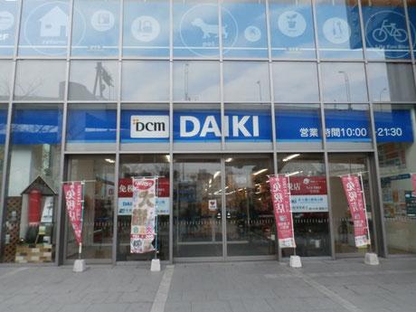 DCMダイキ なんば店(500m)