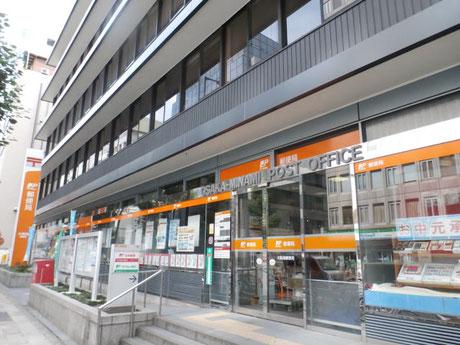 大阪南郵便局(550m)