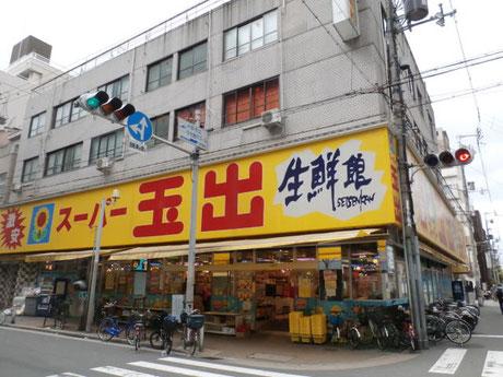 スーパー玉出 周防町店(230m)