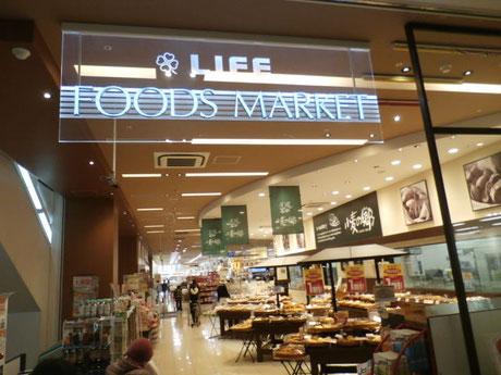 ライフ なんば店(500m)