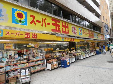 スーパー玉出 日本橋店(120m)