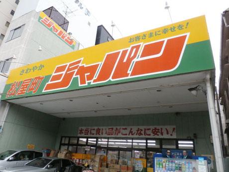 ジャパン松屋町店(210m)
